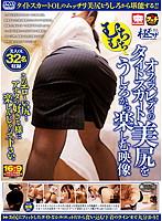 オフィスレディのむちむちタイトスカート美尻をうしろから楽しむ映像 ダウンロード