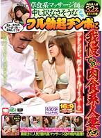 (kar00305)[KAR-305] 草食系マッサージ師の申し訳なさそうなフル勃起チンポに我慢できない肉食系人妻たち「アタシがコレ、何とかしてあげようか…?」 ダウンロード