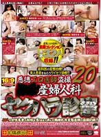 悪徳エロ医師盗撮20 ○○産婦人科セクハラ診察 ダウンロード