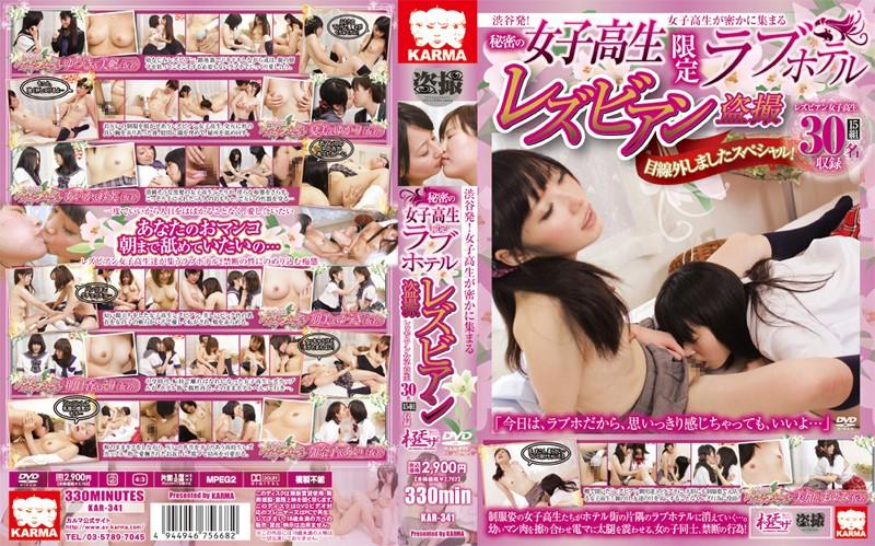 渋谷発!女子校生が密かに集まる 秘密の女子校生限定ラブホテル レズビアン盗撮