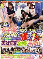 (kar00342)[KAR-342] 昨年度まで女子校だった高○に入学したら男子生徒は僕たった1人…無理やり入れられた美術部で全裸でモデルをさせられる。 ダウンロード