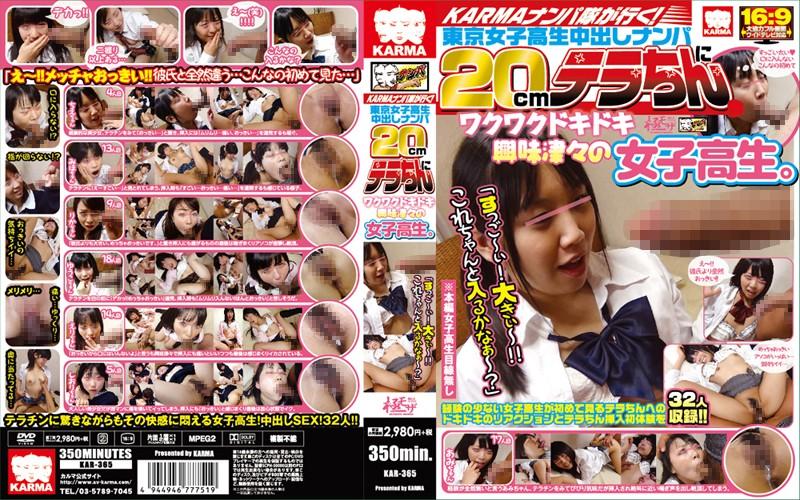 女子校生のナンパ無料ロリ動画像。KARMAナンパ隊が行く! 東京女子校生中出しナンパ 20cmテラちんにワクワクドキドキ興味津々の女子校生!