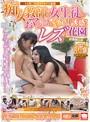 S玉県O宮市ラブホテル盗撮 痴女教師が女生徒のおマンコをまさぐり誘惑! レズの花園映像初公開