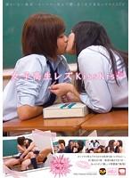 女子校生 レズ Kiss Kiss