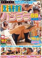 神奈川県某所 図書館パンチラ 59人追跡撮り 目線外しましたスペシャル! ダウンロード