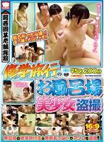 関西圏某老舗旅館 修学旅行のお風呂場 美少女 盗撮