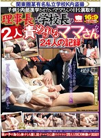 関東圏某有名私立学校K内盗撮 子●を内部進学させたいママさんのHな裏取引 理事長と学校長の2人に責められるママさんたち24人の記録