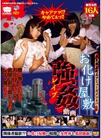 (kar00482)[KAR-482] 関東圏某有名アミューズメントパーク お化け屋敷強姦動画 ダウンロード
