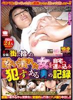 「素人投稿 街で拾った酔い潰れた女を自宅へ連れ込み犯すある男の記録」のパッケージ画像