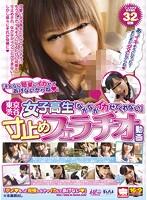 「「そんなに簡単にイカせてあげないからね◆」 東京渋谷女子校生 「なかなかイカせてくれない」 寸止めフェラチオ動画」のパッケージ画像