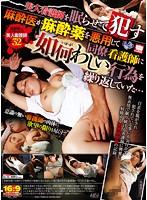 美人看護師を眠らせて犯す 麻酔医が麻酔薬を悪用して同僚看護師に如何わしい行為を繰り返していた…
