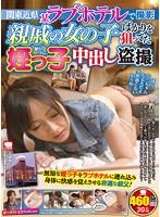 「関東近県某ラブホテルで撮影 親戚の女の子ばかりを狙ってた 姪っ子中出し盗撮」のパッケージ画像