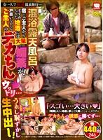 (kar00626)[KAR-626] 女一人で秘湯温泉旅行…混浴露天風呂で宿のご主人からすすめられた地酒には大量の媚薬が!戸惑いながらもご主人のデカちんにウットリ…うれし恥ずかし生中出し! ダウンロード