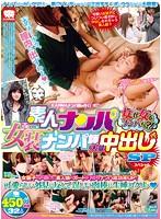 (kar00638)[KAR-638] KARMAナンパ隊が行く!素人ナンパ 女が女をナンパする?! 可愛すぎる女装ナンパ師 大量中出しSP ダウンロード