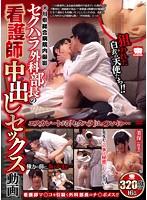 ○川県総合病院内撮影 セクハラ外科部長の看護師中出しセックス動画