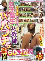 高画質関東近県某女子校で撮られた 女子校生&女教師 Wパンチラ盗撮 60人350分 ダウンロード
