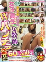 (kar00762)[KAR-762] 高画質関東近県某女子校で撮られた 女子校生&女教師 Wパンチラ盗撮 60人350分 ダウンロード