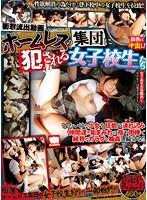 (kar00776)[KAR-776] 衝撃流出動画 ホームレスの集団に犯される女子校生たち ダウンロード