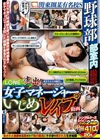 (kar00809)[KAR-809] 関東圏某有名校S 野球部部室内撮影L○NEで流出!女子マネージャーのいじめレイプ動画 ダウンロード