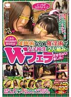 (kar00814)[KAR-814] とある催眠術師の極秘動画 催眠術ならぬ催淫術で女子校生2人組みにWフェラさせちゃいました! ダウンロード
