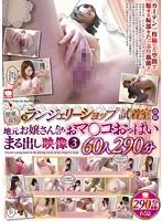 (kar00815)[KAR-815] 関東近県 某ランジェリーショップ試着室盗撮 地元お嬢さんたちのおマ○コ・おっぱいまる出し映像3 60人290分 ダウンロード