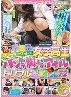 (kar00816)[KAR-816] 神奈川県内女子校盗撮 学園祭フリーマーケット 女子校生パンチラ・胸チラ・アナル トリプルGET盗撮72人 ダウンロード