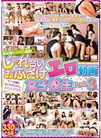 東京都女子校内撮影 じゃれ合いおふざけエロ動画 男子の目線を気にせず無邪気にエロふざける女子校生 Part.3 ダウンロード