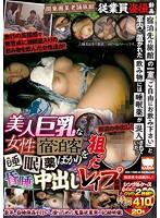 関東圏某老舗旅館従業員盗撮動画 宿泊…