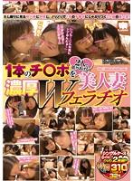 (kar00857)[KAR-857] 1本のチ○ポを2人で舐めあげる! 美人妻濃厚Wフェラチオ ダウンロード