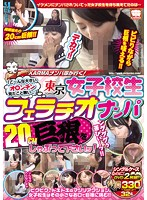 KARMAナンパ隊が行く!「こ?んな大きいオ○ンチン見たこと無い…」東京女子校生フェラチオナンパ 20cm巨根をしゃぶって下さいッ!