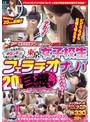KARMAナンパ隊が行く!「こ~んな大きいオ○ンチン見たこと無い…」東京女子校生フェラチオナンパ 20cm巨根をしゃぶって下さいッ!