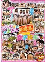 東京都女子校内撮影 じゃれ合いおふざけエロ動画 男子の目線を気にせず無邪気にエロふざける女子校生 Part.5 ダウンロード
