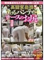 関東圏某有名大学病院内潜入盗撮 高画質盗撮 すけるパンティー ナースのお尻3