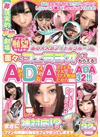 非現実的妄想劇場 アナタの願望叶えます! あの大人気アイドルグループの面々にフェラチオしてもらえる! Aあの D大人気 Aアイドルグループ 32人収録だから ADA32!! ダウンロード
