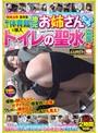 関東近県 某市営第1体育館に侵入 地元お姉さんたちのトイレの聖水盗撮 2