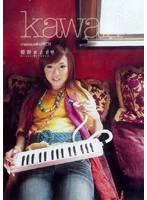 「kawaii* masaki★01 姫野まさき★」のパッケージ画像