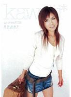 kawaii* yuna★02 澤井由奈 ダウンロード