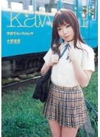学校でセックchu☆ 小栗杏菜 ダウンロード