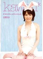 (kawd063)[KAWD-063] 6つのコスチュームでセックchu☆ 大橋未久 ダウンロード