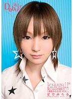 新人!kawaii*専属デビュ→ 1番星みちる見つけた☆ 星空みちる