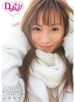 新人!kawaii*専属デビュ→ ニーハオ、上海ハーフ美少女! 元井あきな