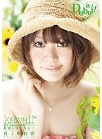 新人!kawaii*専属デビュ→ 初恋トロピカル♪ 井上明日香 ダウンロード