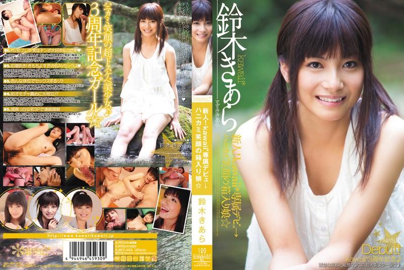 鈴木きあら 新人!kawaii*専属デビュ→ ハニカミ笑顔の箱入り娘☆ 動画書き起こし・レビューを読む