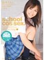学校でセックchu☆ 鈴木きあら