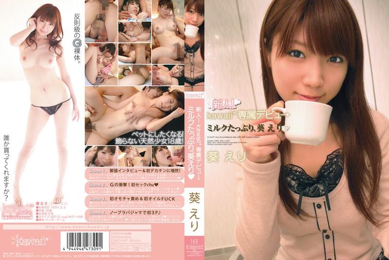 葵えり 新人!kawaii*専属デビュ→ ミルクたっぷり、葵えり 動画書き起こし・レビューを読む