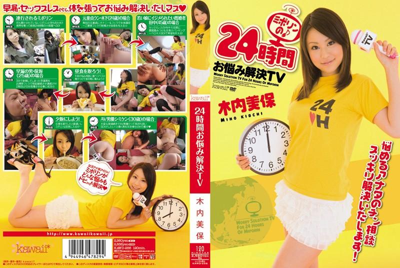 24時間お悩み解決TV 木内美保