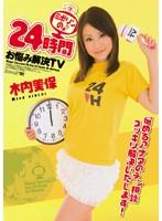 24時間お悩み解決TV 木内美保 ダウンロード
