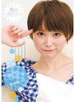 「新人!kawaii*専属デビュ→ ぞっこんショートリズム♪ 音市美音」のパッケージ画像