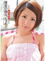「優希の痴女っちゃお! 夏目優希」のパッケージ画像