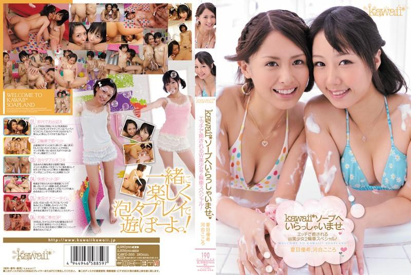 ベッドにて、美少女、夏目優希出演のフェラ無料ロり動画像。kawaii*ソープへいらっしゃいませ♪ エッチで癒されるW美少女2輪車スペシャル!